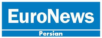 مراحل پایانی راه اندازی شبکه یورو نیوز فارسی